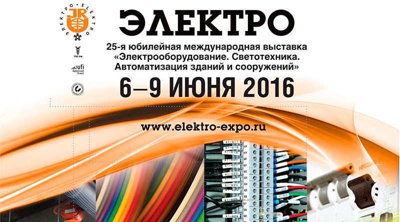 Выставка «Электро 2016», г. Москва